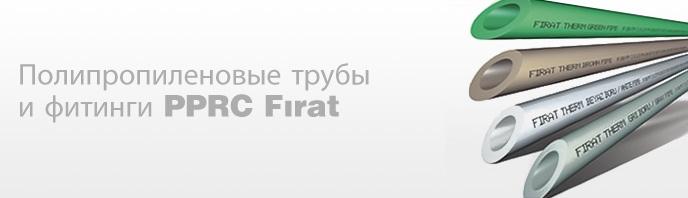Полипропиленовые трубы и фитинги PPRC Fırat