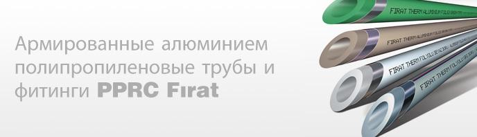 Полипропиленовые трубы PPRC Fırat, армированные фольгой